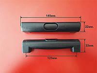 Ручка для чемодана Р-018 14,5см