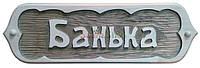 "Табличка деревянная ""Банька"""