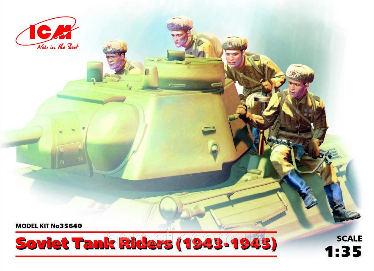 Советский танковый десант 1943-1945 год 1/35 ICM 35640