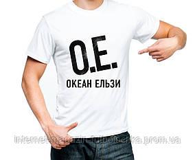 """Футболка """"Океан Ельзи"""""""