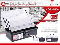"""Intertool BX-6114 Ящик для инструмента  14.5""""  365х215х200 мм"""
