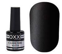 """Топ (матовый) для гель-лака OXXI Professional """"Cashemir"""" (кашемир) 10 мл"""