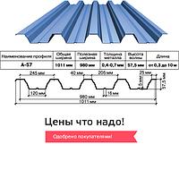 Профнастил несущий Н-57