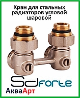 SD FORTE Кран для стальных радиаторов угловой шаровой 3/4 х 1/2