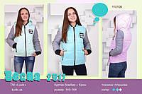 Куртка бомпер на девочку Кира р 146-164
