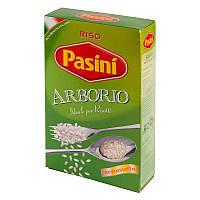 PASINI Riso Arborio -  Рис арборио, 1 кг