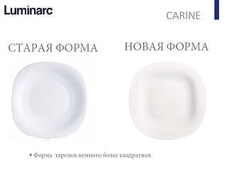 Замена формы тарелки одной из серий ТМ Luminarc