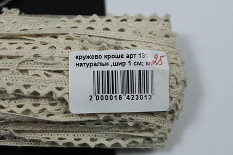 Кружево Кроше арт 131 натуральн., 1 см., фото 2