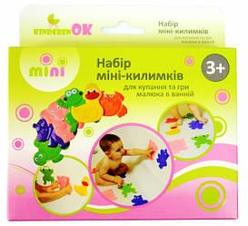 Набор миниковриков для купания Kinderenok Mini