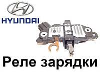Реле регулятор напряжения Hyundai (Хюндай. Хёндэ). Реле зарядки автомобильного генератора.