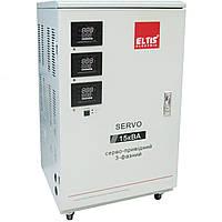 Трехфазный сервоприводный стабилизатор напряжения Элтис SERVO-II-SVC-15000BA LED
