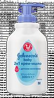 Крем-мыло для умывания лица и рук JOHNSON'S® Baby, 250 мл