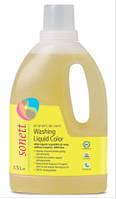 Концентрированное органическое жидкое средство для стирки цветных тканей Sonett, 1,5л