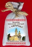 """Магніт-мішечОК приємних спогадів з Ужгорода """"Кафедральний собор"""""""