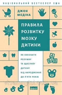 Правила розвитку мозку дитини / Джон Медіна