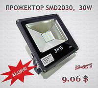 Cветодиодный прожектор 30 Вт SMD2030