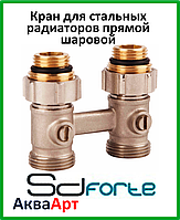 SD FORTE Кран для стальных радиаторов прямой шаровой 3/4 х 1/2