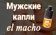 Мужские капли El Macho (Ел Мачо) для потенции