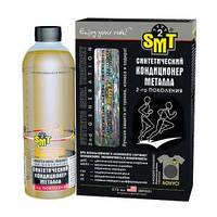 2521 SMT2 500мл Синтетический Кондиционер металла 2-го поколения.