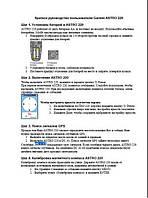 Краткая инструкция на РУССКОМ языке к Garmin Astro 220 (БЕСПЛАТНО)