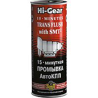 7006 HG Промывка с SMT2 для КПП 444мл