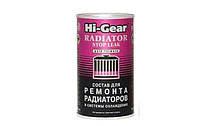 9025 HG Герметик радиатора(radiator stop leak) 325ml