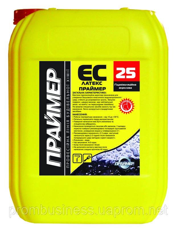 ЕС-25 Латекс-праймер универсальный пластификатор 10л