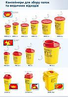 Контейнер для сбора иголок и медицинских отходов 3,0л