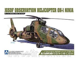 JGSDF Observation Helicopter OH-1 NINJA 1/72 AOSHIMA 14349