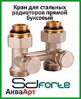 SD FORTE Кран для стальных радиаторов прямой буксовый 3/4х1/2