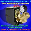 Автоматика реле для насосов ПОЛНЫЙ КОМПЛЕКТ (автоматика+пятерник+манометр)