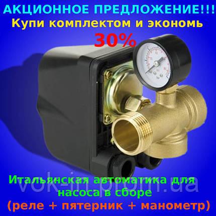 Автоматика реле для насосов ПОЛНЫЙ КОМПЛЕКТ (автоматика+пятерник+манометр) , фото 2