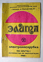 Паспорт Элита. Электромясорубка. 1986 год
