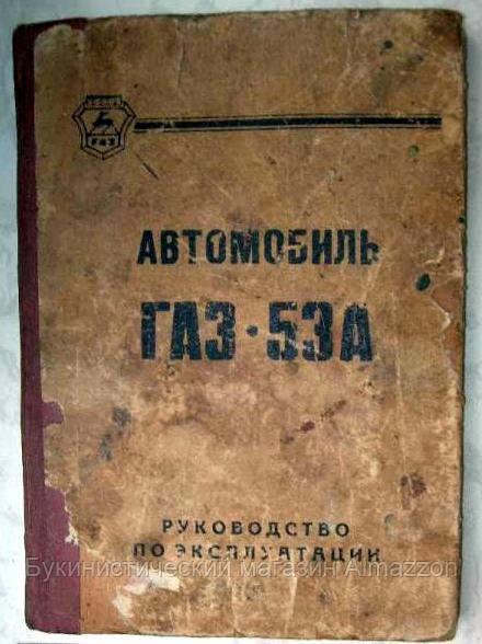 Автомобиль ГАЗ 53 А Руководство по эксплуатации