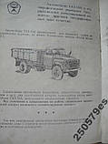 Автомобиль ГАЗ 53 А Руководство по эксплуатации, фото 3