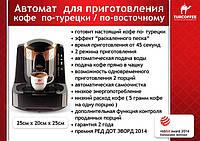 Кофемашина Arzum OKKA профессиональная + бонус (*) 5+5 кг турецкий кофе