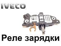 Реле регулятор напряжения Iveco (Ивэко. Ивеко). Реле зарядки автомобильного генератора.