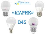 """Сравнительная таблица по светодиодным лампам формы """"шарик"""" (D45)"""
