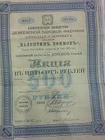Акция  фабрики (Рошен) АО «Демеевской паровой фабрики шоколада и конфет «Валентин Ефимов» 1907 г., 500 руб.