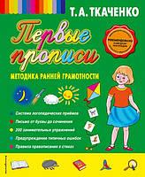 Первые прописи.Методика ранней грамотности.Ткаченко Т.А.