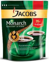 Кофе растворимый Якобс Монарх 35г эконом пакет Jacobs Monarch Высшее качество