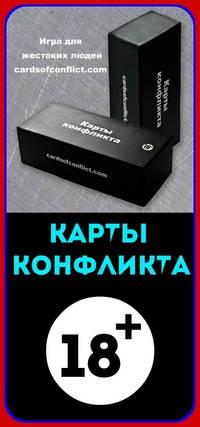 Настольная игра Карты конфликта 2 издание (Cards of conflict 2 ed.), фото 2
