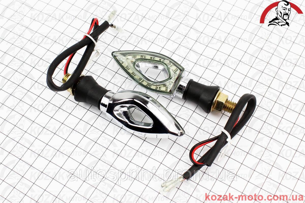 Поворот диодный LED СТРЕЛА с отверстием ХРОМ, 2шт