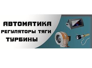 Автоматика для котлов на твердом топливе. Блоки управления, вентиляторы, регуляторы тяги