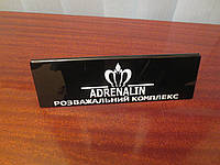 Табличка РЕЗЕРВ с логотипом