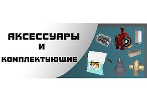 Аксессуары и комплектующие для систем отопления
