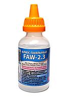 Флюс паяльный FAW-2.3 (безотмывочный, на водной основе, безгалогеновый), 50мл