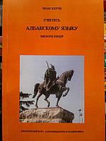 Учитесь албанскому языку