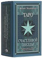 Таро Счастливой Звезды / Happy Star Tarot