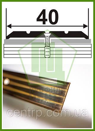 Л 002. Латунный порог (профиль) стыковочный, рифленый. Ширина 40мм. Длина 0,9м